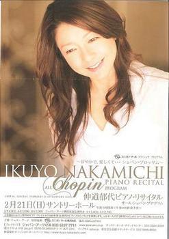 100221nakamichi.jpg