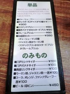 そべーぴメニュー1.JPG